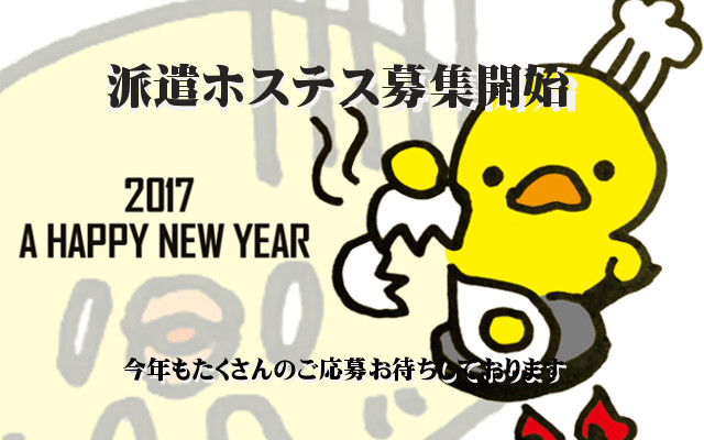 2017新年の募集